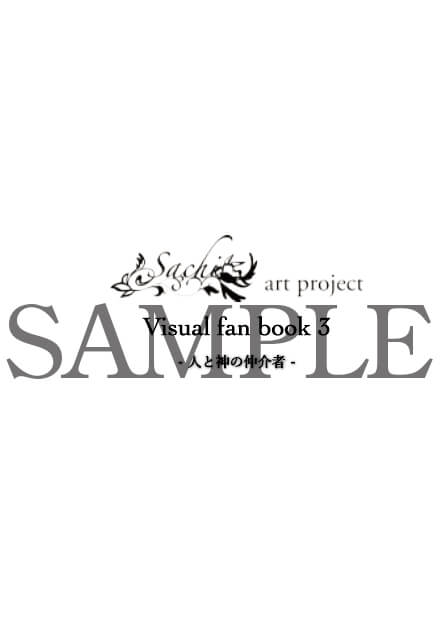 Sachi art project Visual fan book 3 ー 人と神の仲介者 ー